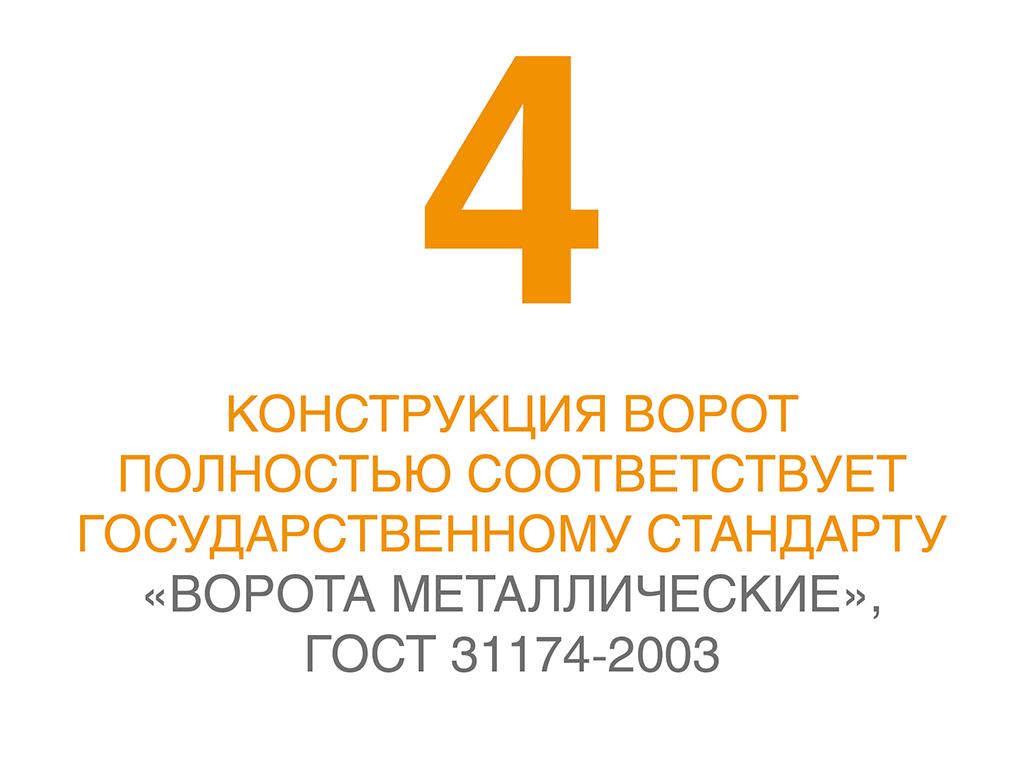 Ворота металлические_Преимущество_4_1.jpg